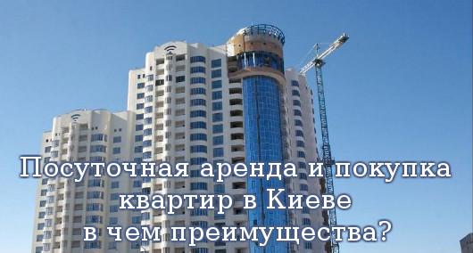 аренда и покупка квартир в Киеве