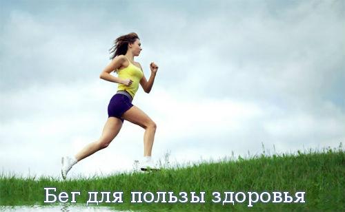 Бег для пользы здоровья