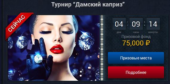 Играть в казино Вулкан - ваш онлайн доход