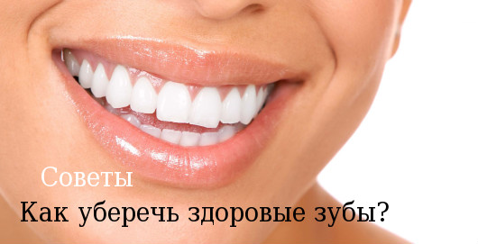 уберечь здоровые зубы