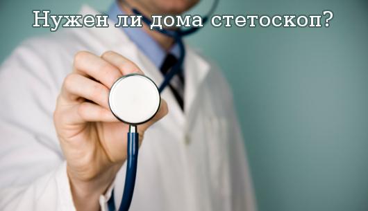 Нужен ли дома стетоскоп?