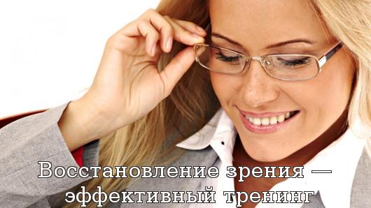 Восстановление зрения — эффективный тренинг