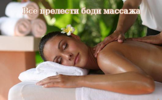 Все прелести боди массажа